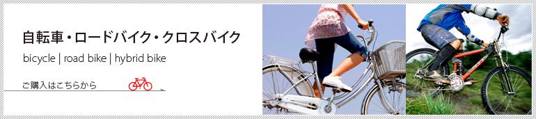 自転車・ロードバイク・クロスバイク